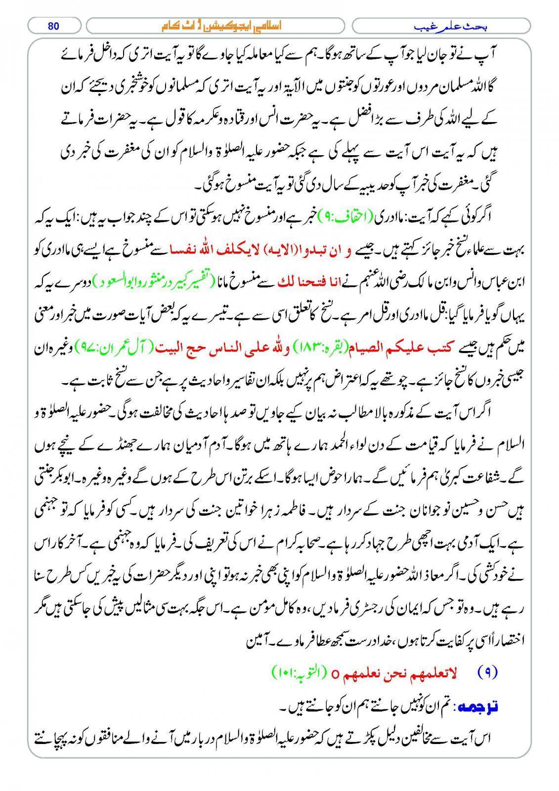 ja-alhaq-chap-02-ilm-e-ghaib_Page_080.jpg