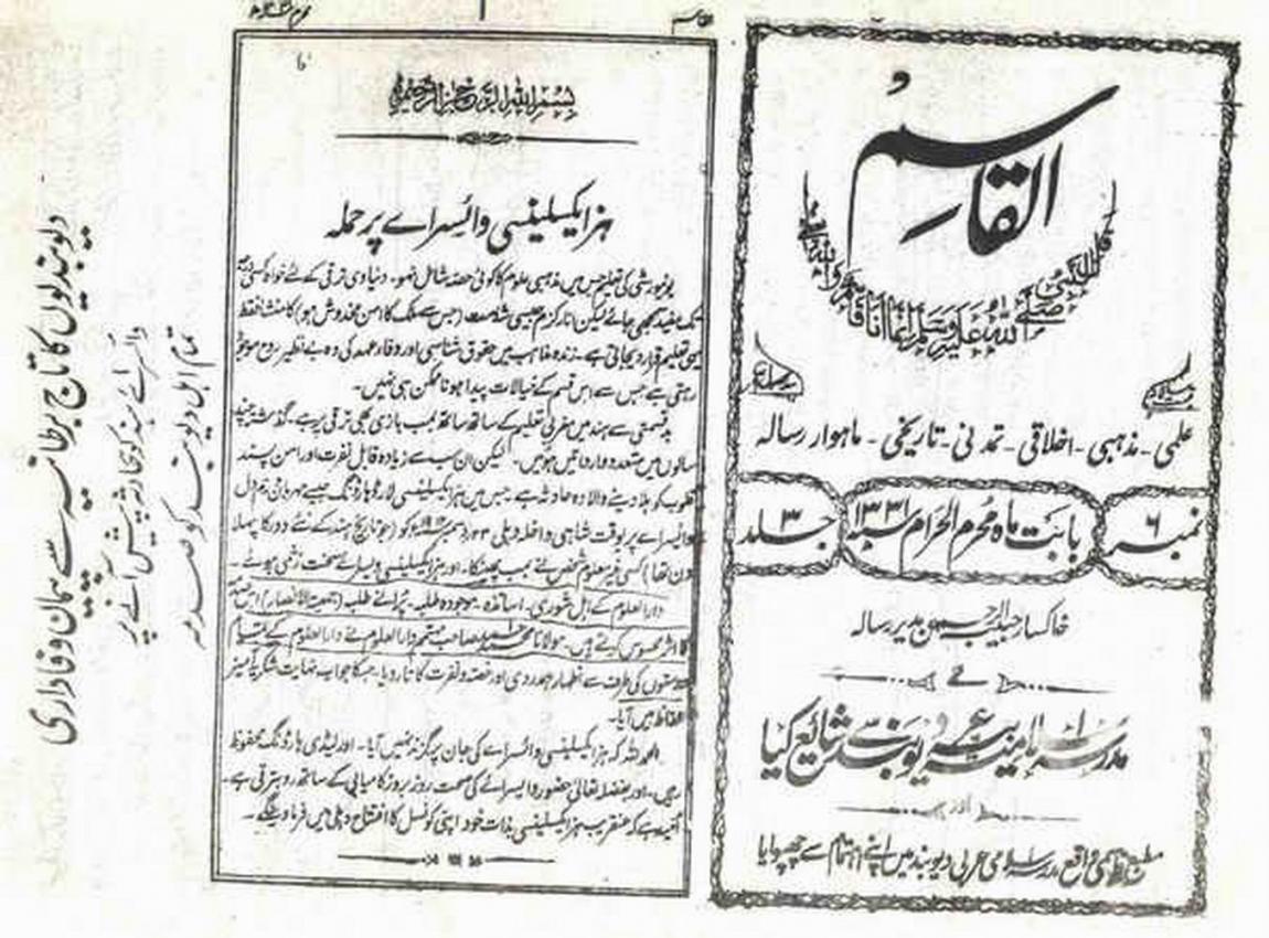 alqasam.jpg