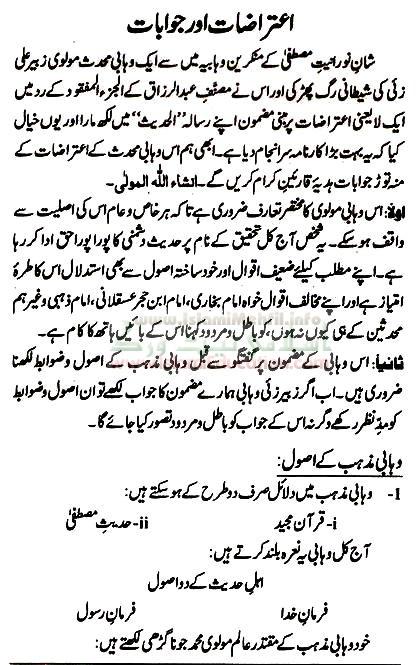 hadees_e_noor01.jpg