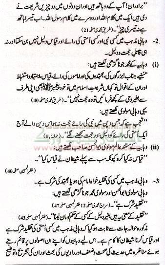 hadees_e_noor02.jpg