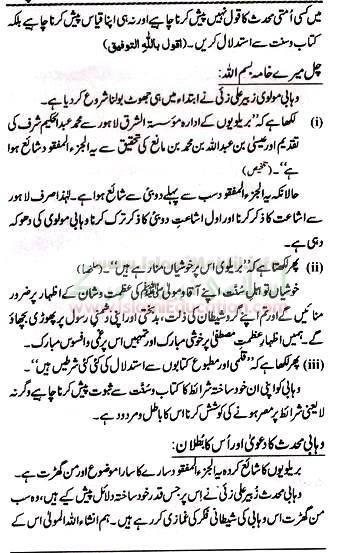 hadees_e_noor03.jpg