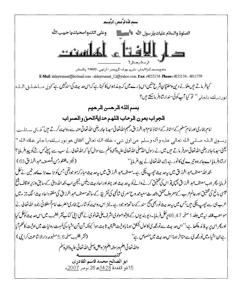 noor_e_Muhammadi_aleh_salam_hadees_e_pak.jpg