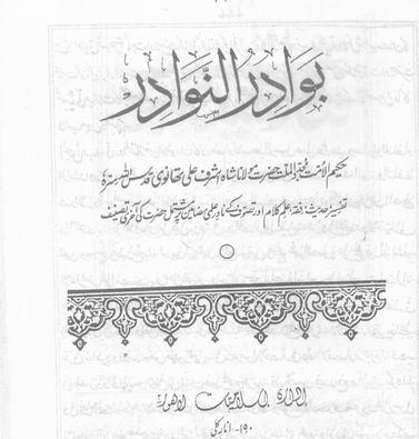 3__bawadir_un_nawadir.jpg
