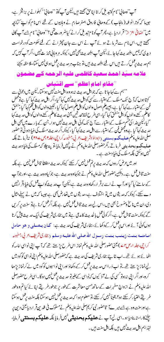 ahle_hadith_nahin_ahle_sunnat_hai_hum.jpg