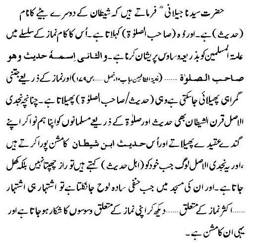 hadith_shaitan_ke_bete_ka_naam.JPG