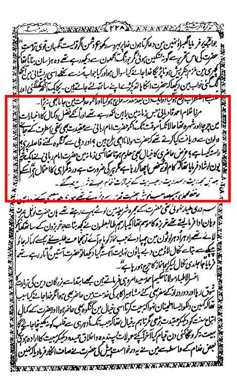 Tazkiratur_Rasheed.JPG