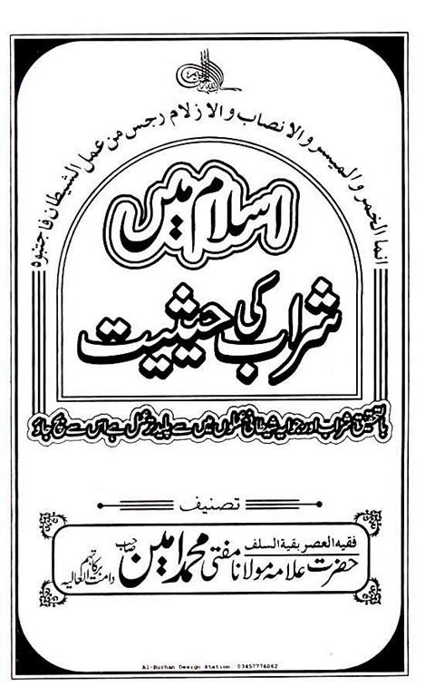 Islam Main Sharab Ki Haisiyat3.jpg