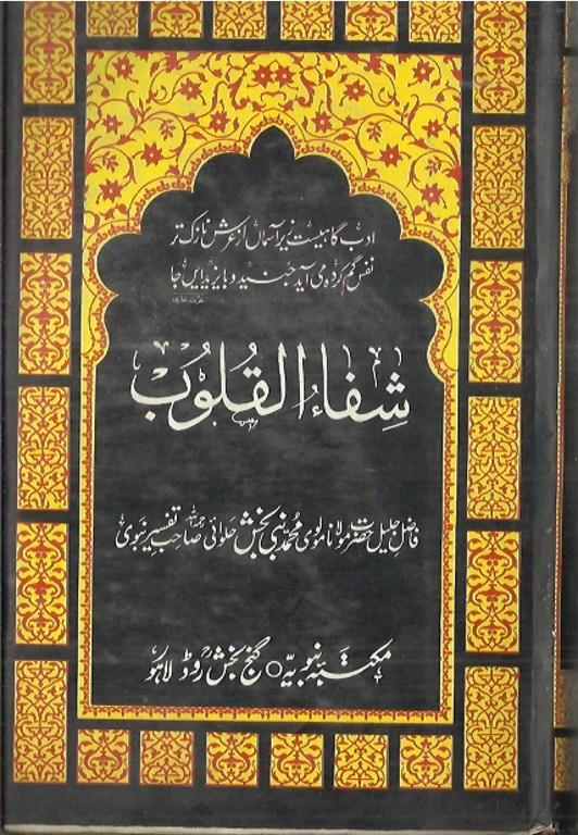 129437283-Shifa-Ul-Quloob-by-Maulana-Muhammad-Nabi-Bukhsh-Halwai1.jpg