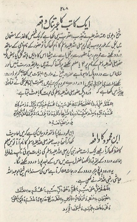 129437283-Shifa-Ul-Quloob-by-Maulana-Muhammad-Nabi-Bukhsh-Halwai140.jpg