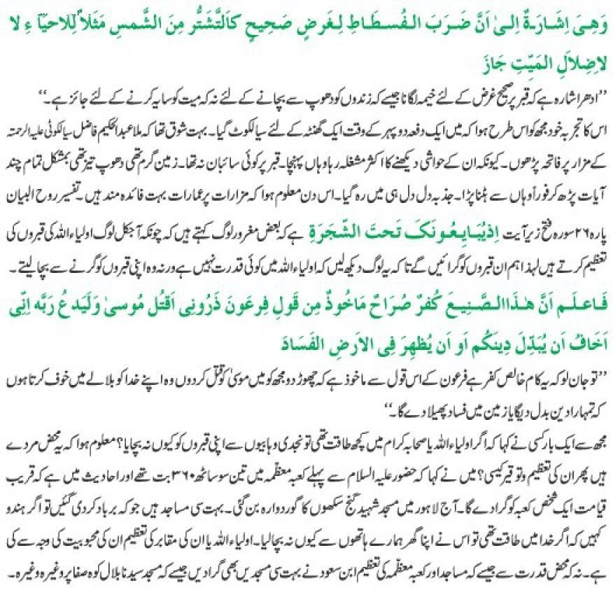 بحث مزارات اولیاء اللہ پر گنبد بنانا 155.jpg