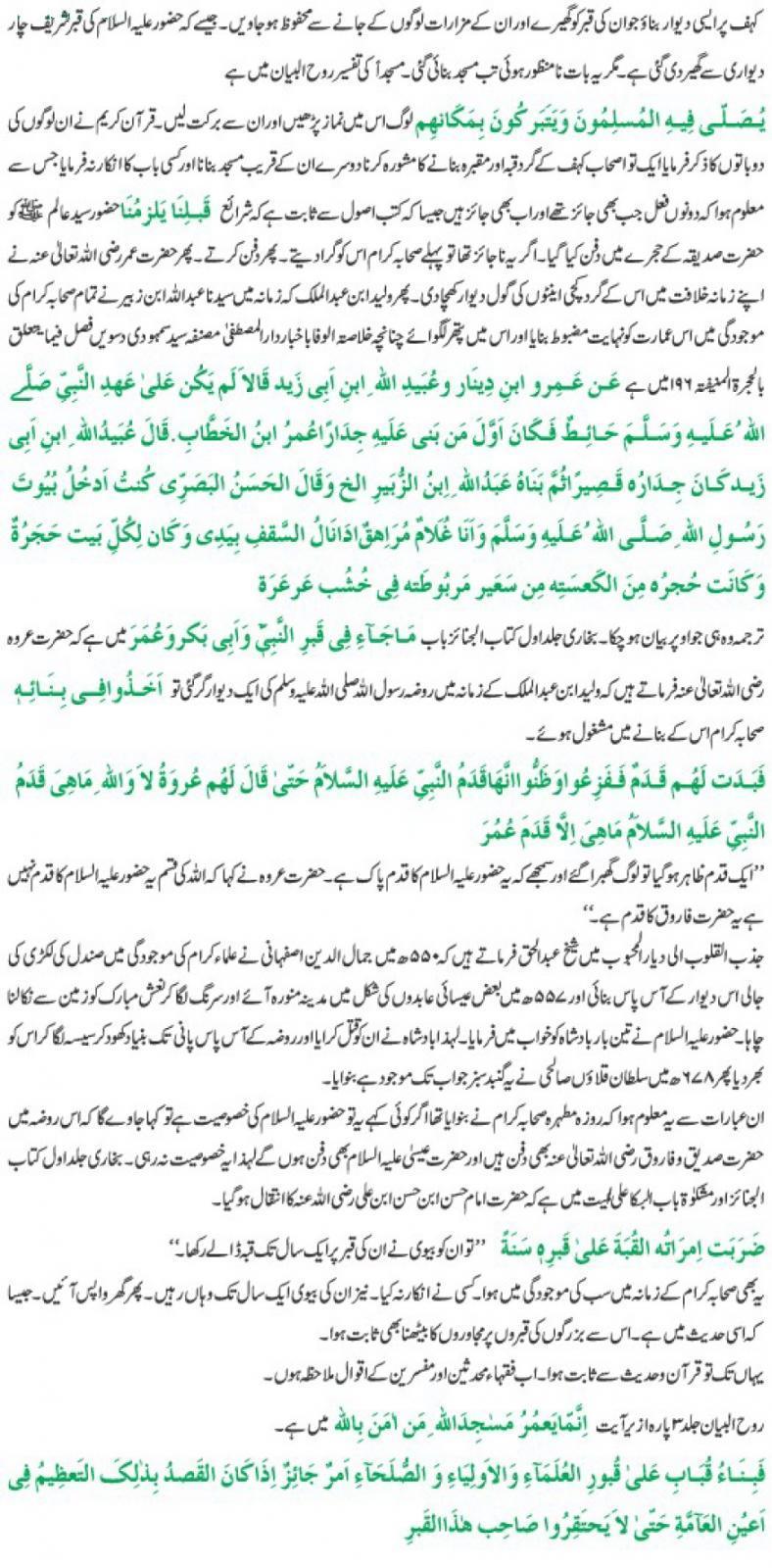 بحث مزارات اولیاء اللہ پر گنبد بنانا 149.jpg