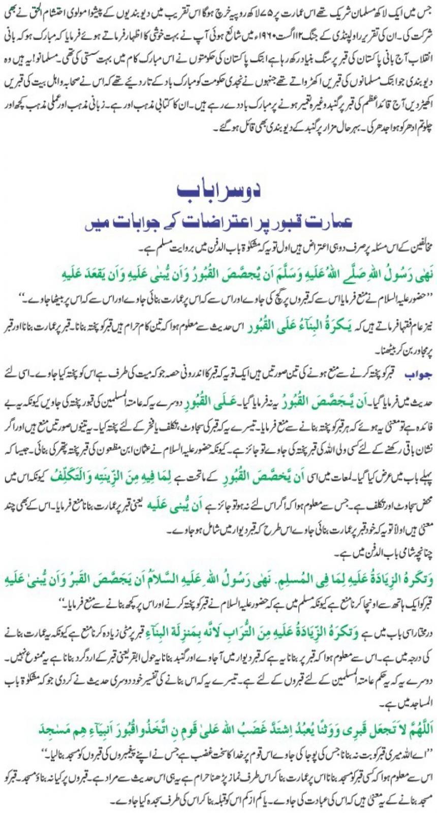 بحث مزارات اولیاء اللہ پر گنبد بنانا 152.jpg