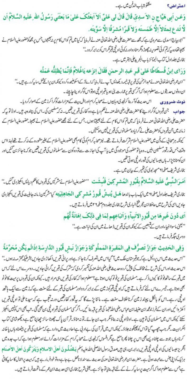 بحث مزارات اولیاء اللہ پر گنبد بنانا 154.jpg