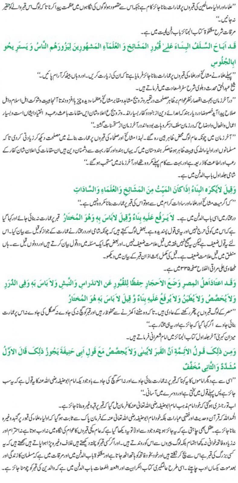 بحث مزارات اولیاء اللہ پر گنبد بنانا 150.jpg