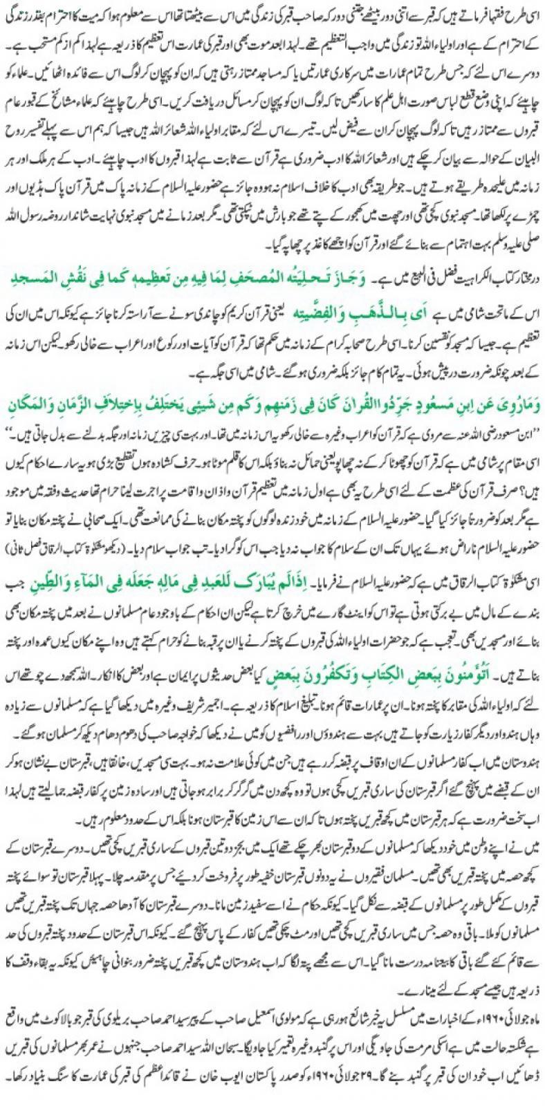 بحث مزارات اولیاء اللہ پر گنبد بنانا 151.jpg