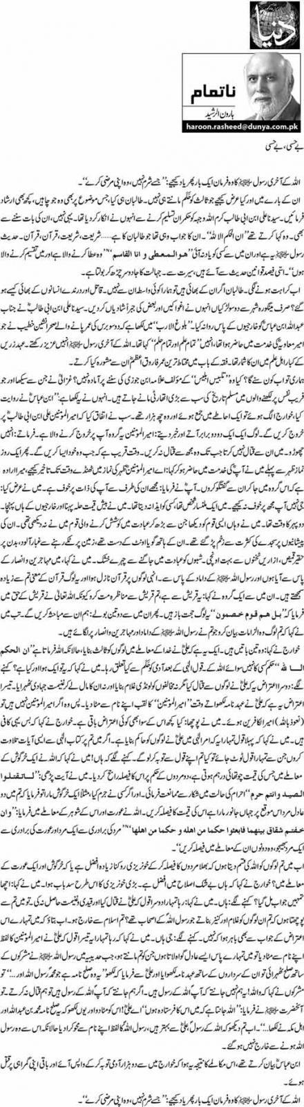taliban-kharji.jpg