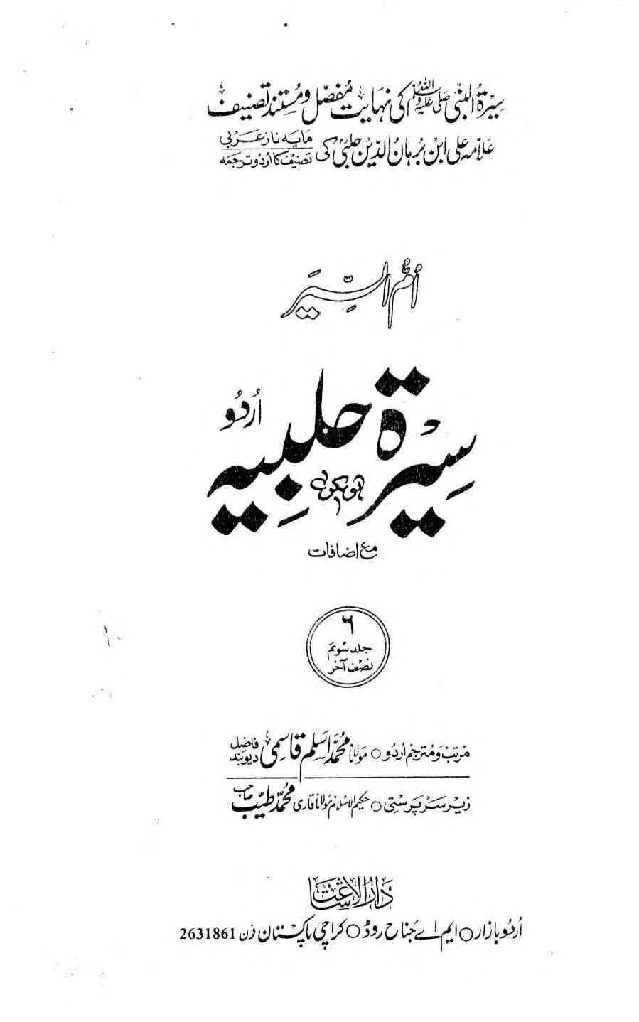 Seerat-e-Halbiya-Volume6-UrduTranslationByShaykhMuhammadAslamQasmi_0000.jpg