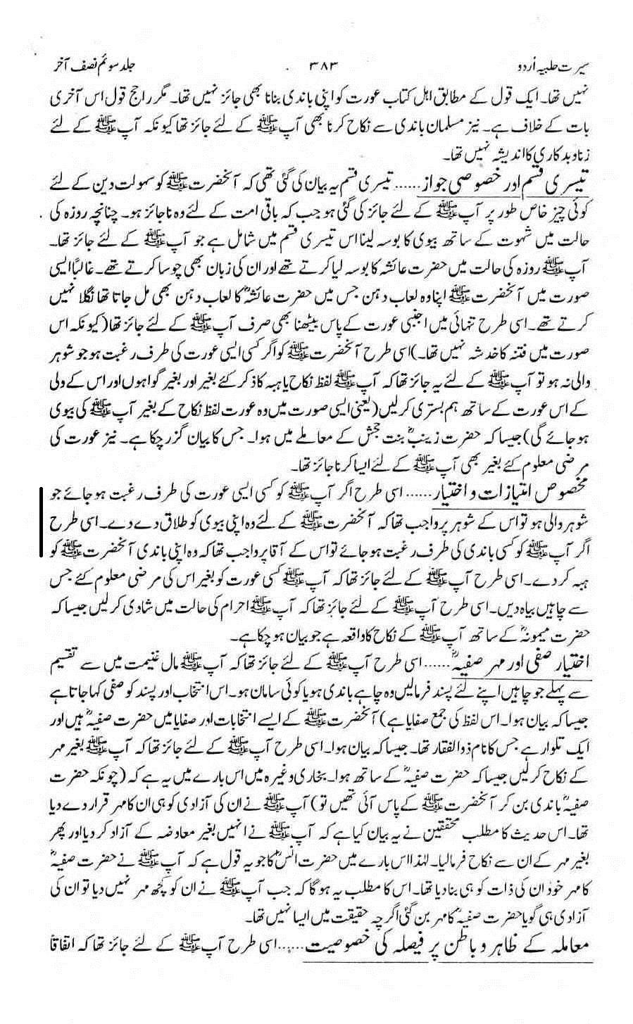 Seerat-e-Halbiya-Volume6-UrduTranslationByShaykhMuhammadAslamQasmi_0382.jpg