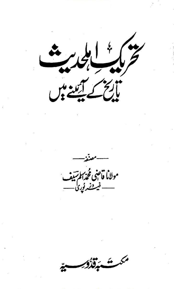 Tehreek-Ahle-Hadees-Tareekh-K-Aine-Me_0002.jpg