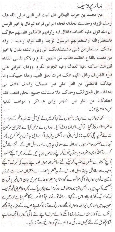 muwahib_ladhuniya_by_imam_qastalani.JPG