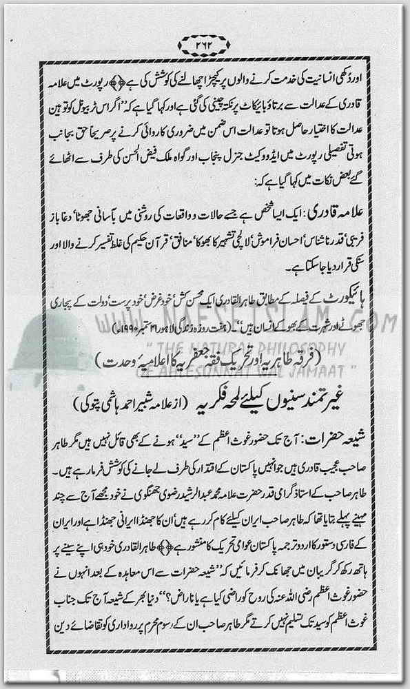 KhatrayKiGhanti_Page_262Nafseislam.jpg