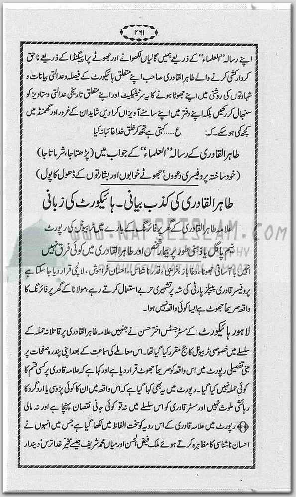 KhatrayKiGhanti_Page_261Nafseislam.jpg