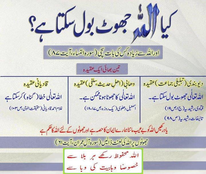 kia Allah tala Jhoot bol skta hy swal.jpg