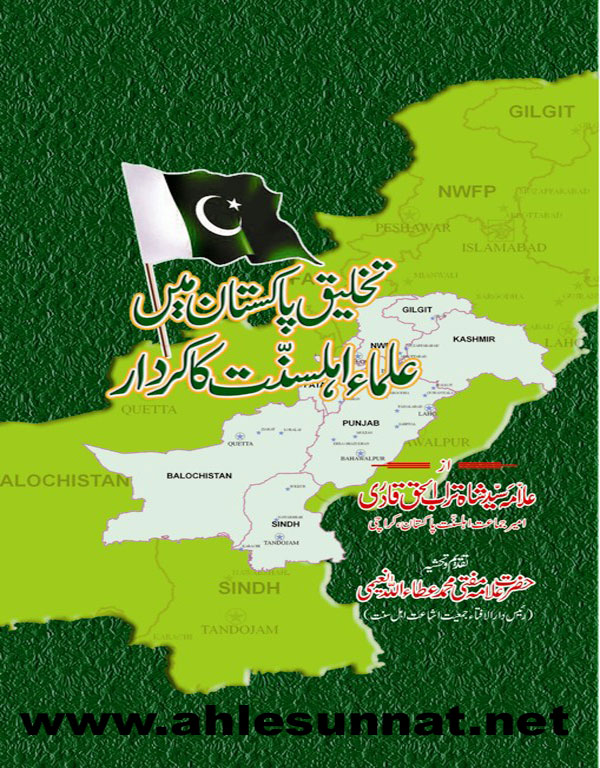 Takhleeq-e-Pakistan may Ulma-e-Ahlesunnat ka Kirdaar.jpg