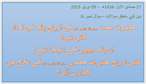Question 6 - 09-Apr-2013.png