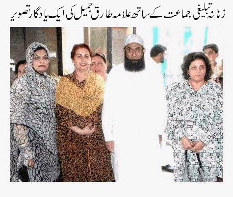 tariq jameel with women.jpg