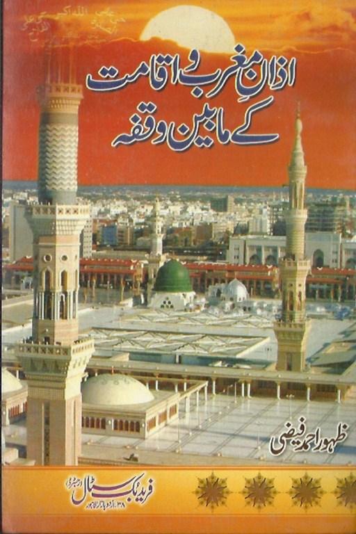 Azan-e-Maghrib-Wa-Aqamat-k-Mabain-Waqfa-by-Zahoor-Ahmad-Faizi1.jpg