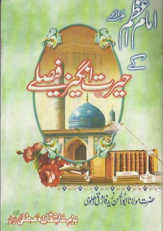 Imam-e-Azam K Hairat Angaiz  Faislay1.jpg