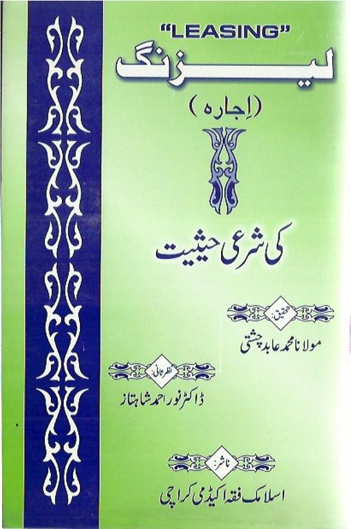 Leasing-Ki-Sharaee-Hasiyat-by-Abid-Chishti1.jpg