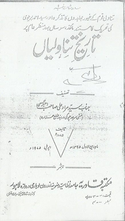 Tareekh-e-Tanawaliyan-by-Syed-Murad-Ali1.jpg