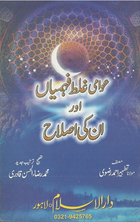 Awami Ghalat Fahmiyan-Aur-Unki-Islah1.jpg