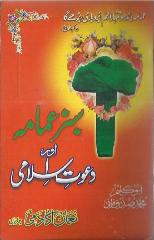 Sabz Amma-Aur-Dawat-e-Islami-by-Siddique-Fani1.jpg