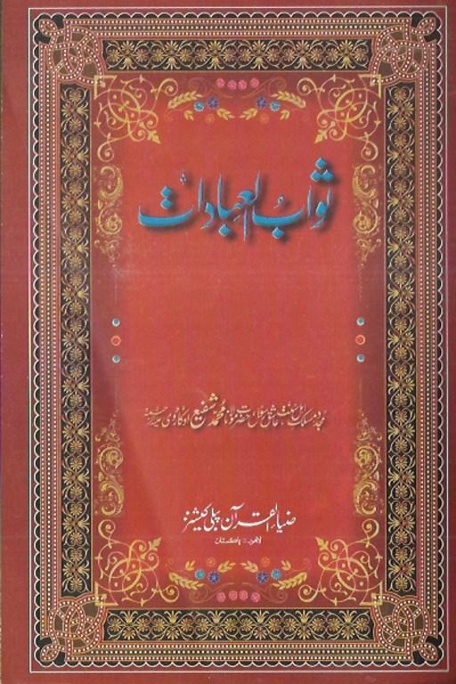 Swabul-Ibadaat-by-Allama-Shafi-Okarvi1.jpg