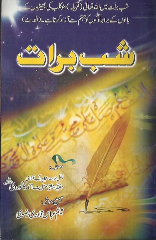Shab-e-Baraat-by-Mufti-Inayat-ahmad-kakorvi-pdf1.jpg