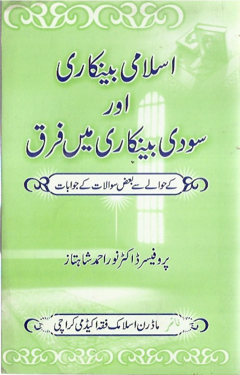 Islamic Banking Aor Soodi Banking Main Farq.jpg