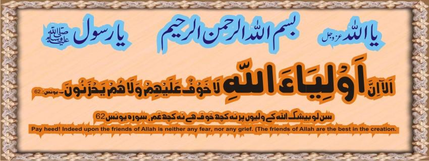 AUlia Allah Title.jpg