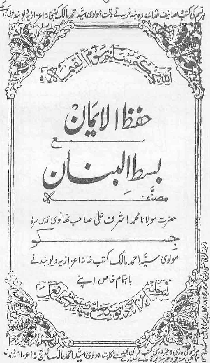 Hifzul_Imaan_Azizia__title.jpg