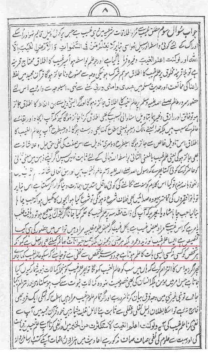 Hifzul_Imaan_Azizia__pg8.jpg