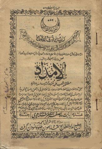Al_Imdaad1.jpg