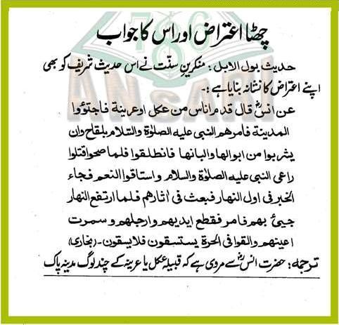 Sunnat-e-Khair-ul-Inaam_Page_261.jpg