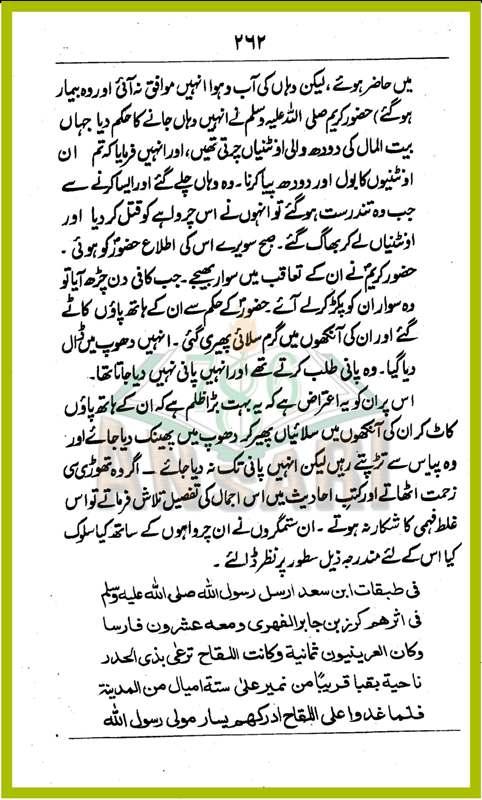 Sunnat-e-Khair-ul-Inaam_Page_262.jpg