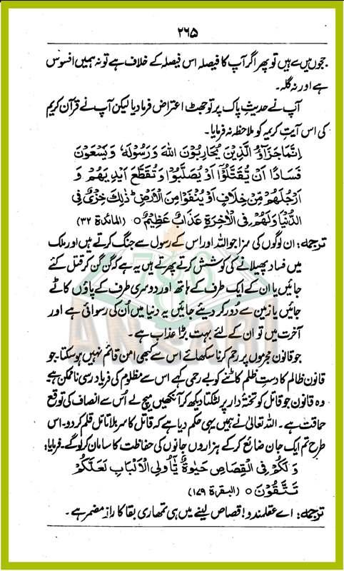 Sunnat-e-Khair-ul-Inaam_Page_265.jpg