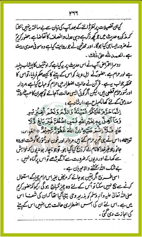 Sunnat-e-Khair-ul-Inaam_Page_266.jpg