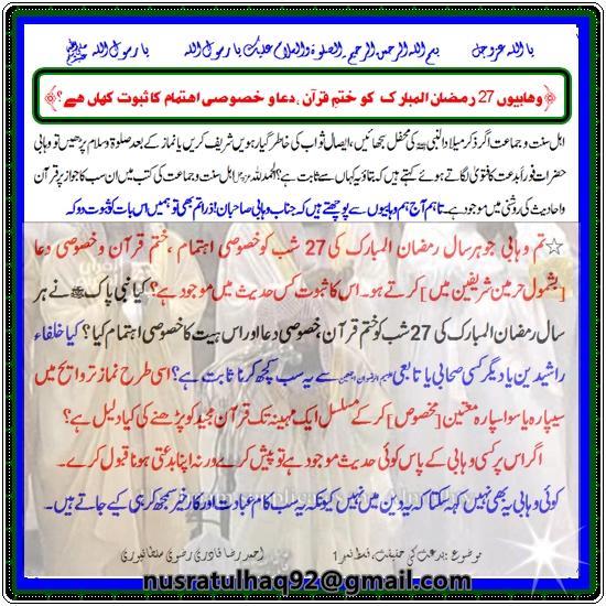 Badat (27 Ramzan ma Khatam Quran ) 1.jpg