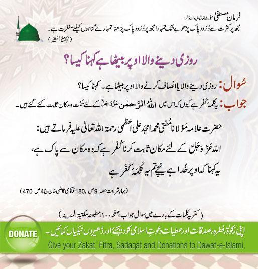 اللہ عزوجل کے لیے مکان ثابت کرنا کیسا ہے؟ اوپر.jpg