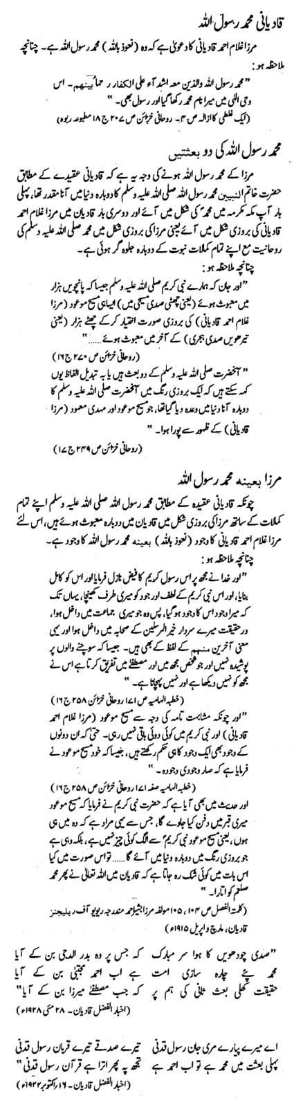 Qadyani Muhmmad Rasool Allah.png